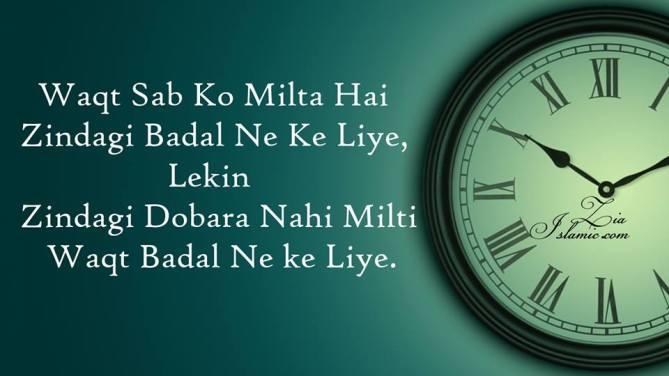 Waqt sabko milta haii